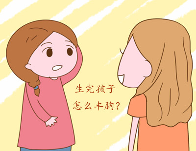 生(sheng)完(wan)孩子怎�N能�S(feng)胸 有什�Nchun)蒲?de)方法又(you)快又(you)好